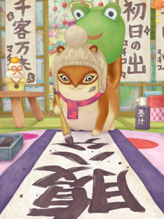 Blog_Day066_Kakizome.jpg