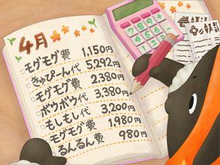 MachikoBlog_Day224_Kakeibo.jpg
